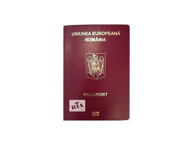 купить бу Гражданство ЕС !!!  в Украине