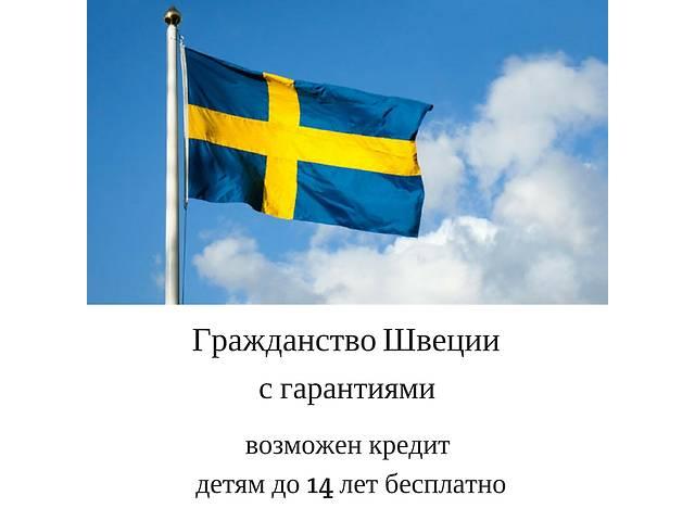 бу Гражданство Швеции  в Украине