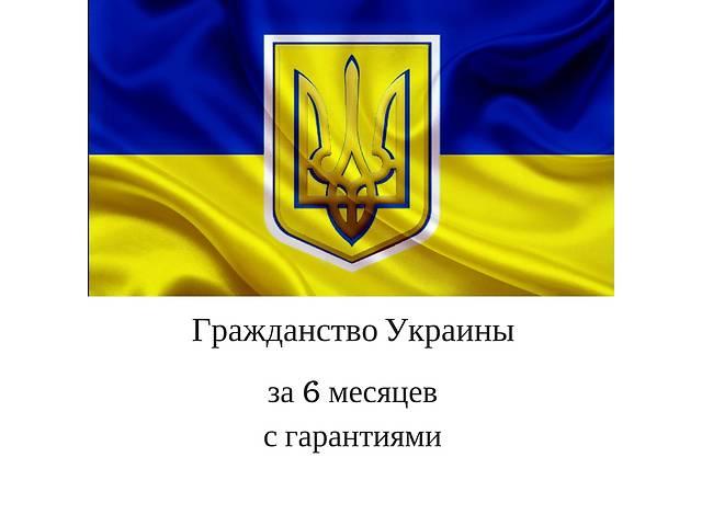 бу Паспорт Украины  в Украине