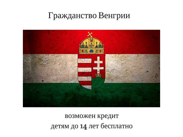 купить бу Гражданство Венгрии  в Украине