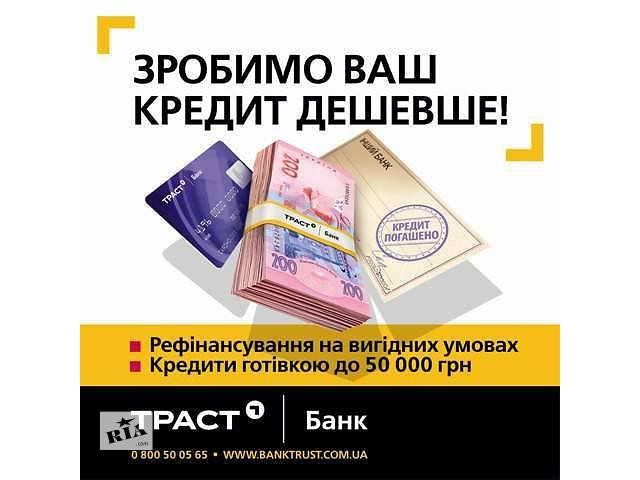 продам Деньги для закрытия кредитов в других банках бу  в Украине
