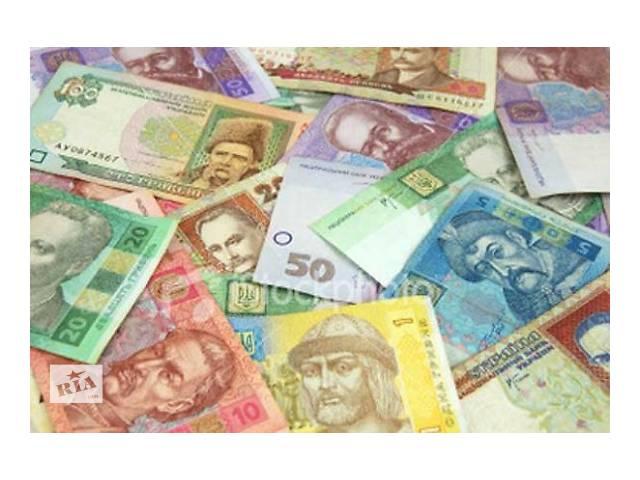 бу Деньги на Ваши нужды !! в Тернопольской области