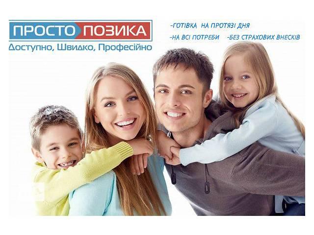 Деньги на все нужды- объявление о продаже  в Тернопольской области
