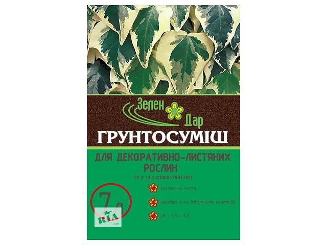 """продам Грунты, субстраты, торф ТМ """"Зелендар""""   бу в Львове"""