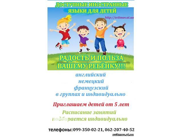бу Групповые занятия английским языком для детей в Донецке в Донецке