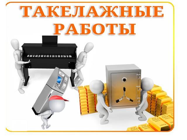продам Грузчики Днепропетровск бу в Днепре (Днепропетровске)