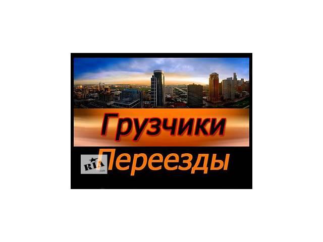 бу Грузчики | Грузоперевозки | Переезды | Вывоз мусора в Донецке