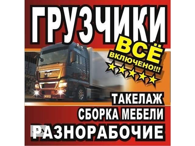 Грузчики.мебельщики.недорого!!!- объявление о продаже  в Донецке