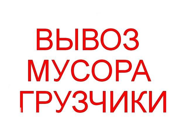 купить бу Грузчики.Разнорабочие.НЕДОРОГО!!! в Донецке