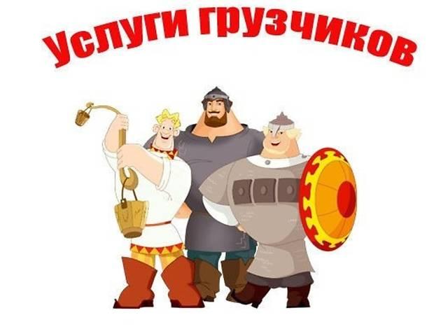 купить бу Грузчики, такелажные работы, переезды, спец транспорт, вывоз в Харькове