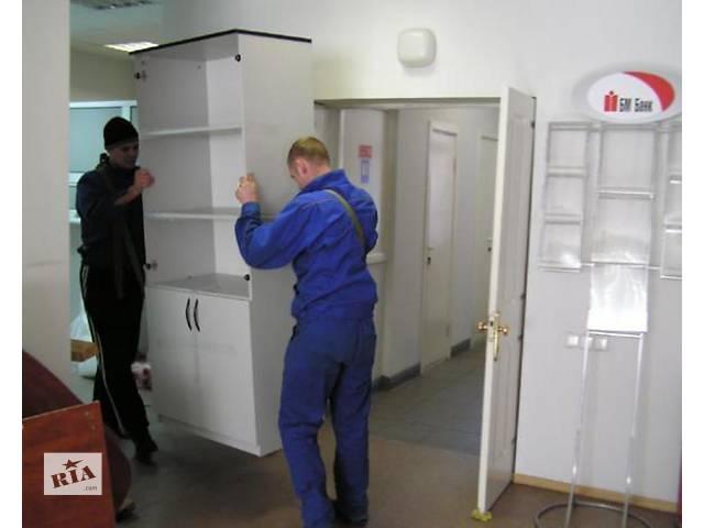бу Грузчики выполнят помощь в квартирном и офисном переезде  в Украине