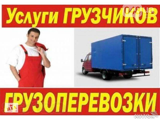 ГРУЗЧИКИ ПО ДОСТУПНЫМ ЦЕНАМ- объявление о продаже   в Украине
