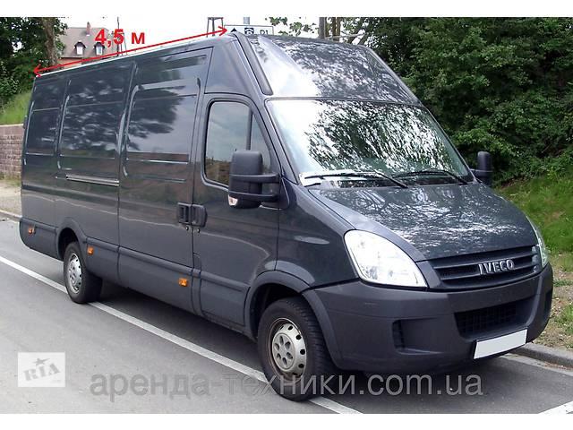 купить бу Грузоперевозка Киев в Киеве