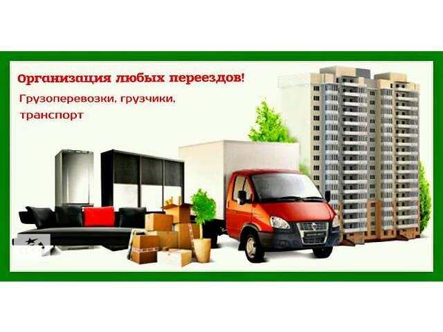 Грузоперевозки.Авто.Грузчики.- объявление о продаже  в Харькове