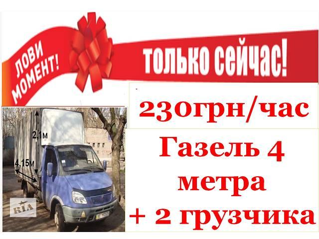Грузоперевозки. Квартирные, офисные переезды, грузчики.- объявление о продаже  в Днепре (Днепропетровске)