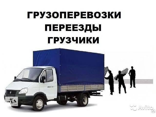 продам Грузоперевозки. Переезды. Грузчики. Вывоз хлама, строймусора. бу в Донецкой области