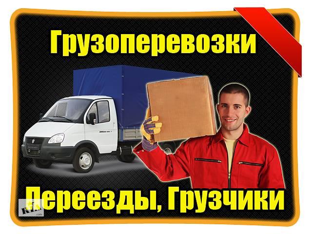 бу Грузоперевозки, Услуги Грузчиков в Киеве
