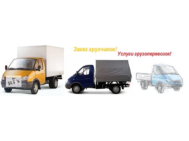 Вантажоперевезення. Послуги вантажників.- объявление о продаже  в Киеве
