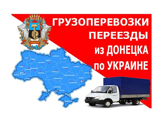 купить бу Грузоперевозки и Переезды из Донецка по всей Украине! У нас Дешевле! Звоните! в Донецке