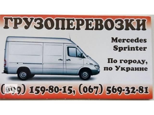 купить бу Грузоперевозки Желтые Воды  в Украине