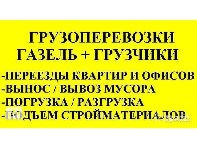 бу грузоперевозки  в Украине