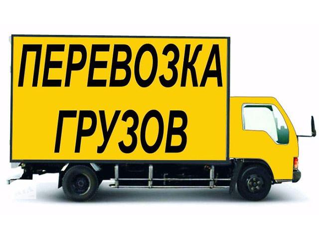 продам Грузоперевозки по городу- Симферополь, Крым, Украина бу в Симферополе