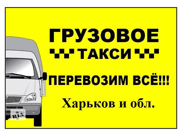 Грузовое такси Харькова- объявление о продаже  в Харькове
