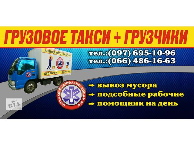 купить бу Грузовое такси!!! в Никополе (Днепропетровской обл.)