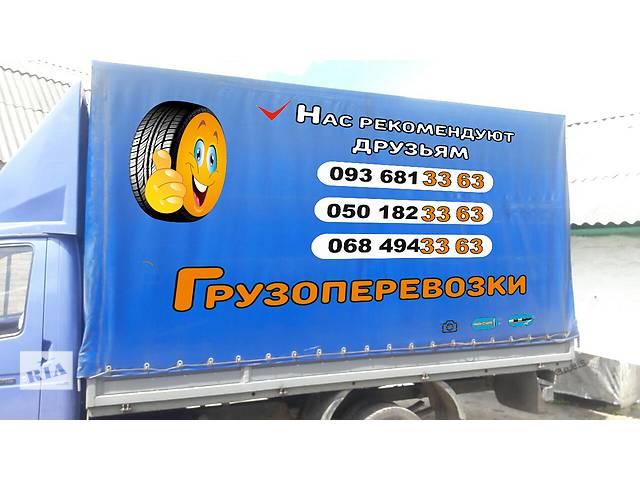 Грузовые перевозки до 2 тонн до 18 м.куб. Киев-Харьков , Киев-Одесса- объявление о продаже  в Харькове