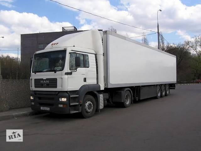 Вантажні перевезення фурами 20 - 22 тонн- объявление о продаже   в Украине