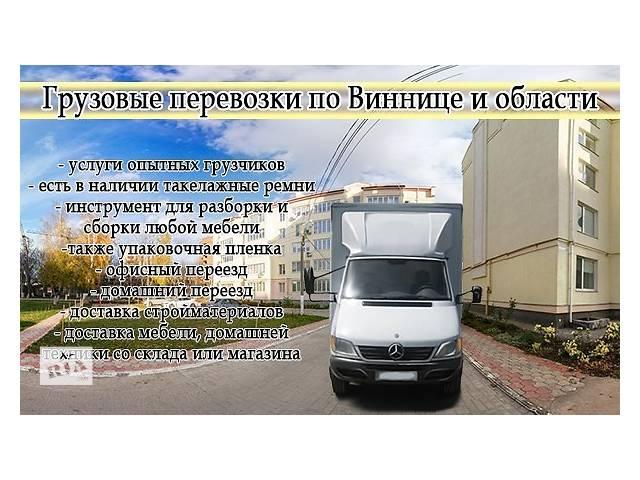 продам Грузовые перевозки Вантажні перевезення по Виннице и области, аккуратные Грузчики. Разборка-сборка мебели бу в Виннице