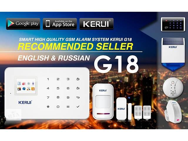 GSM сигнализация G18- объявление о продаже  в Киеве
