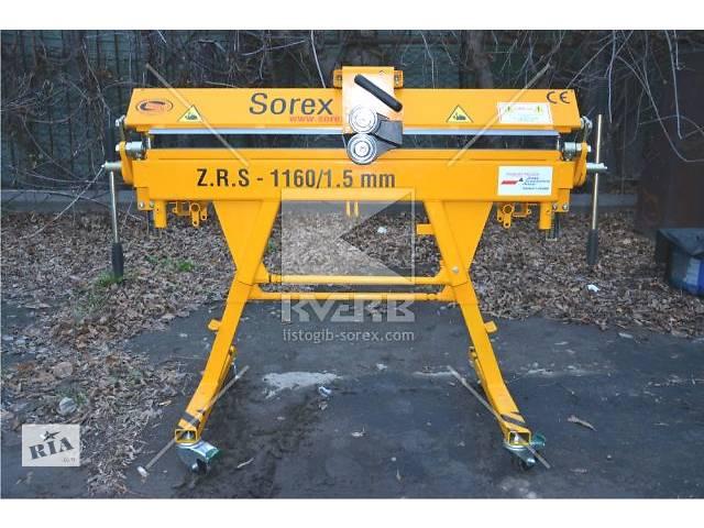 Гибочный станок (листогиб) Sorex ZRS 1160- объявление о продаже  в Киеве