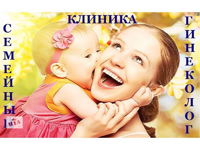 Гинекологическая клиника Семейный Гинеколог- объявление о продаже  в Киеве