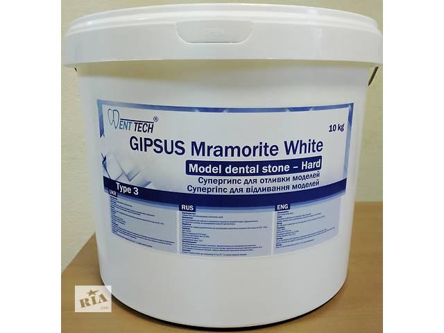 продам Гипс стоматологический 3 класса «Gipsus Mramorite White» бу в Днепре (Днепропетровск)