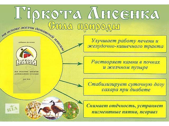 продам Гиркота Лысенко! Восстанови свое здоровье бу в Днепре (Днепропетровск)