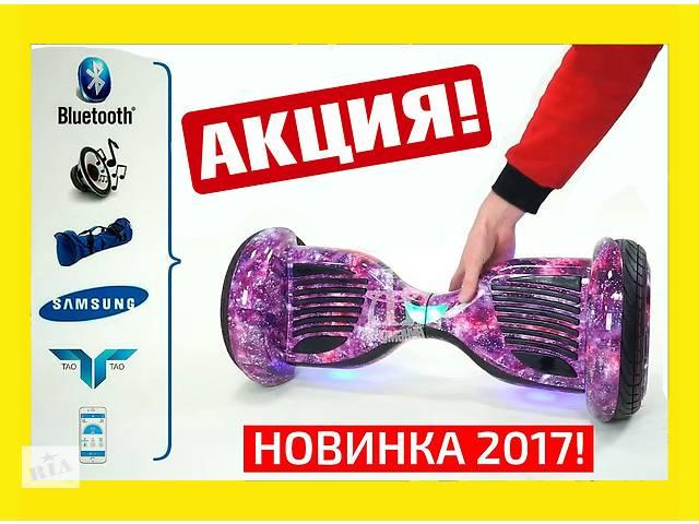 Гироскутер 10 дюймов Гироборд Сигвей. Распродажа | U8 Pro All Road- объявление о продаже  в Одессе