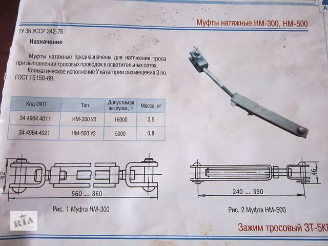 муфта-натяжная (тарлеп) , НМ-300(возможна оплата bitcoin) - объявление о продаже  в Харькове