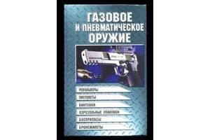 Новые Книги по военному делу