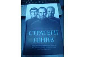 б/у Бизнес книги