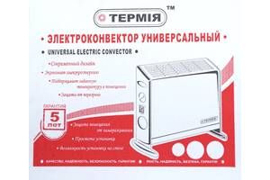 Нові Конвектори електричні Термия