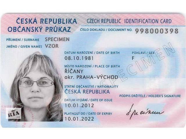 купить бу Id  card +48729396783(ес паспорта)  в Украине