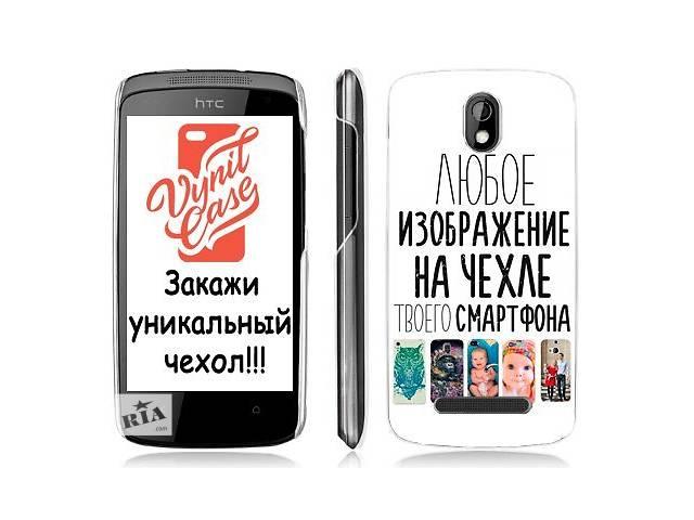 купить бу Именные чехлы и чехлы с фото для всех моделей телефонов. в Владимир-Волынском