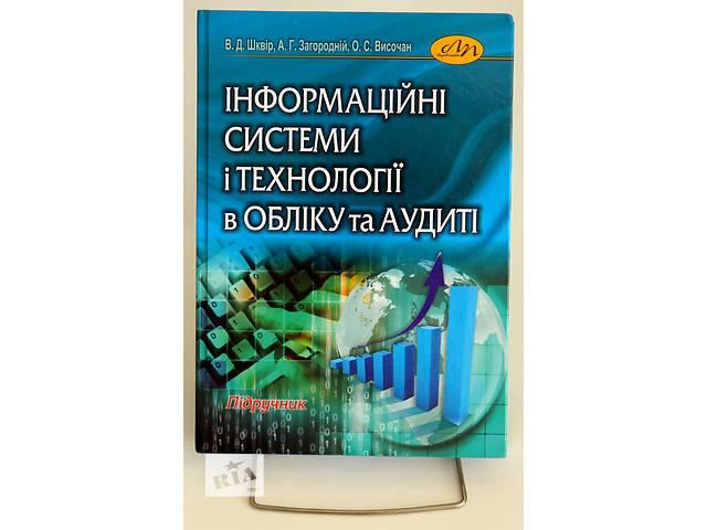купить бу Информационные системы и технологии в учете и аудите. В. Д. Шквир в Калуше