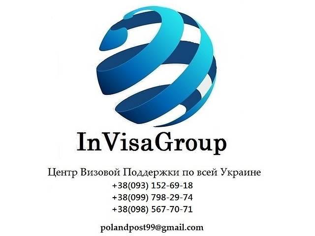 купить бу InVisaGroup/Приглашение/Запись в ППВА Польши  в Украине