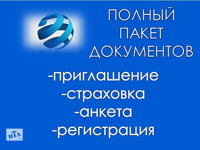продам InVisaGroup /Приглашения / Записи в ППВА Польши бу  в Украине