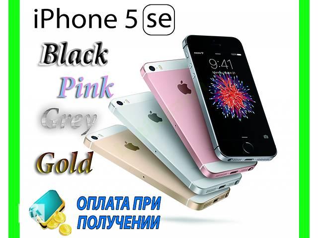 "бу iPhone 5SE (1 sim), экран 4.0"", 4 ядра, WiFi, Android 4.2.2, 8ГБ, камера 8МР, металлический корпус - Лучшая и точная 100 в Одессе"