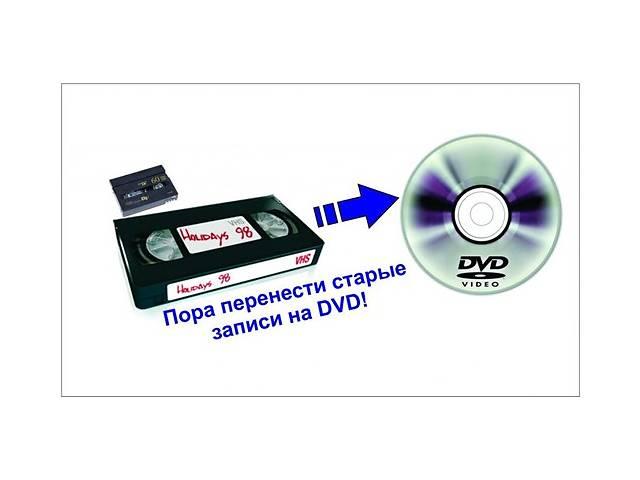 Качественная оцифровка видео (VHS, VHS-C, miniDV)- объявление о продаже  в Николаеве