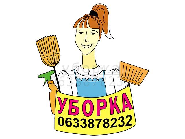 купить бу Качественная уборка в Харькове
