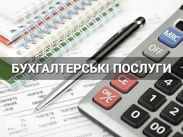 купить бу Качественные бухгалтерские услуги  в Киевской области
